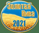 Золотая Нива 2021 - Агропромышленная выставка